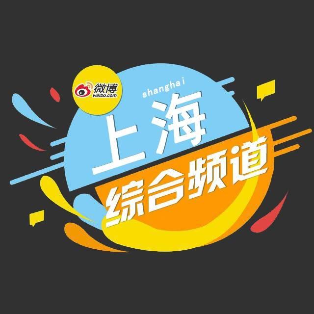 上海综合频道