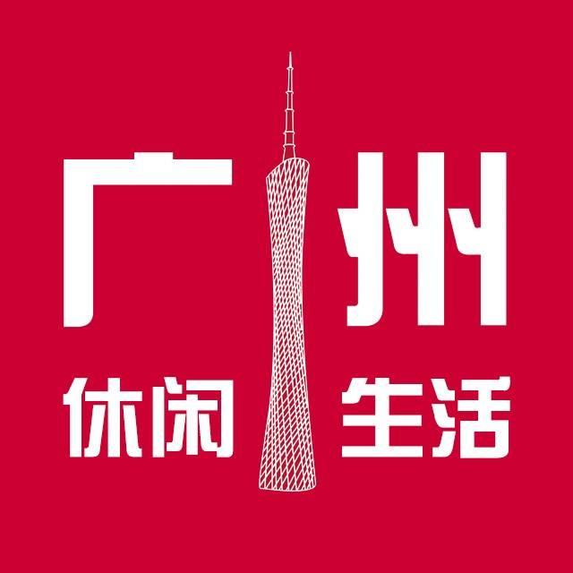 广州休闲生活