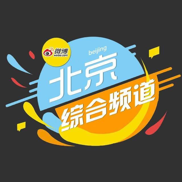 北京综合频道
