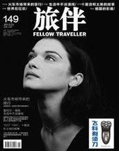 《旅伴》杂志推广