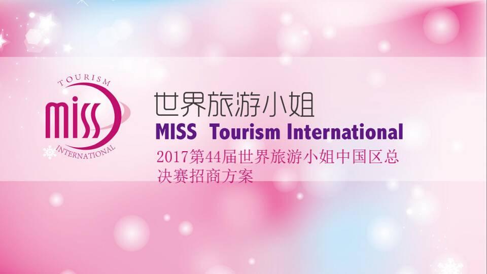 世界旅游小姐中国区总决赛招商