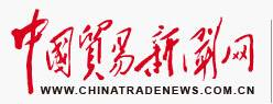 中国贸易新闻网(中国贸易报)