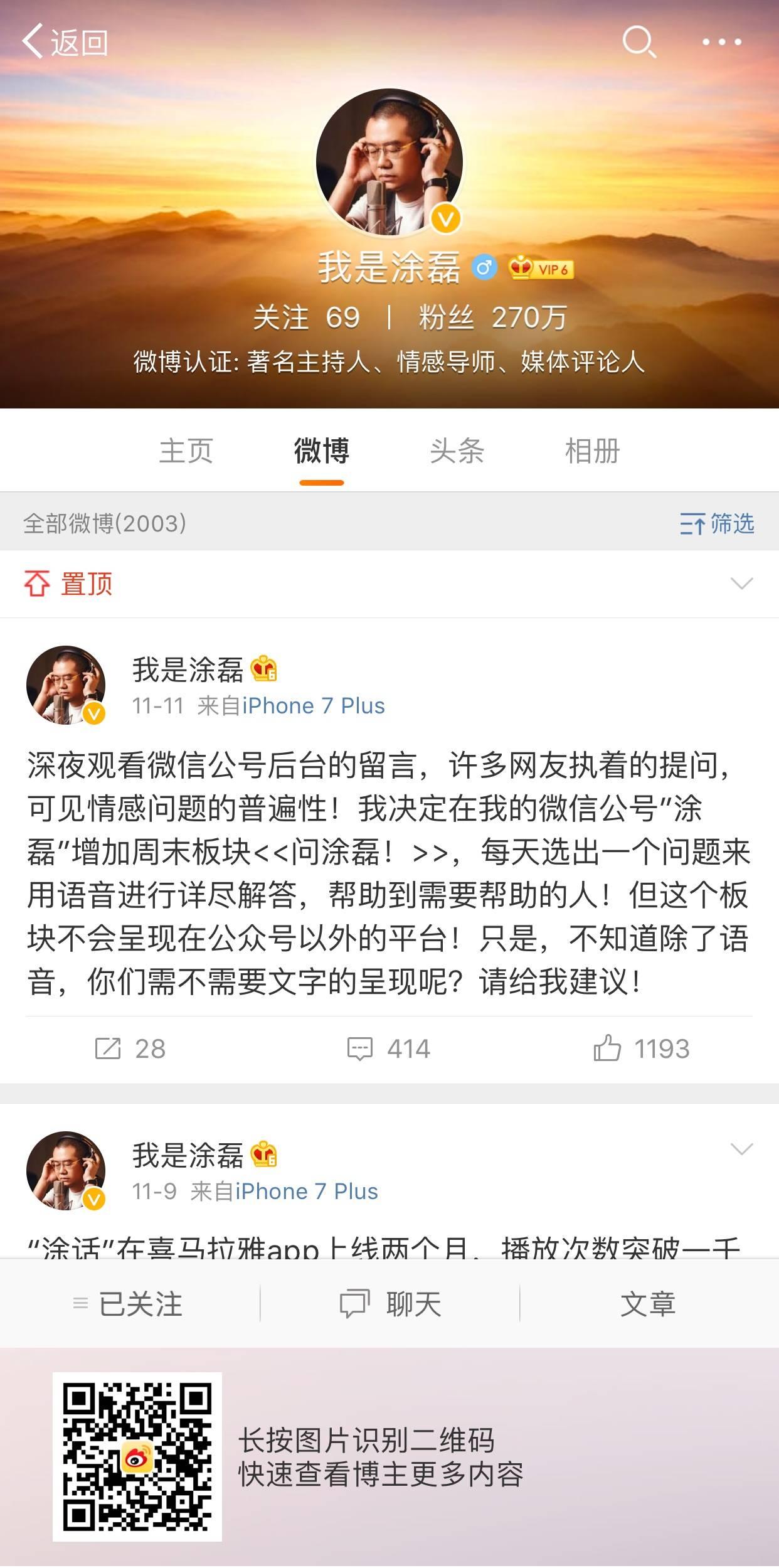 【商演活动】活动策划 | 著名主持人、中国首席情感导师 涂磊最新案例