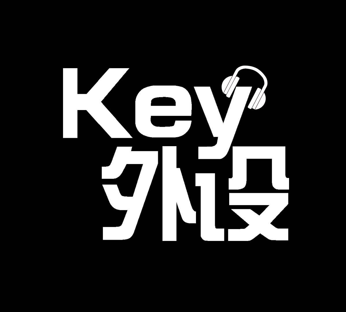 key外设