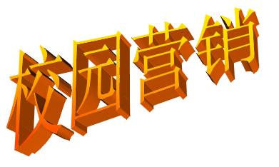 中小学校园媒体招标【含学校教室装备冠名、学校活动冠名承办权】