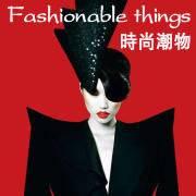 全球时尚潮流排名