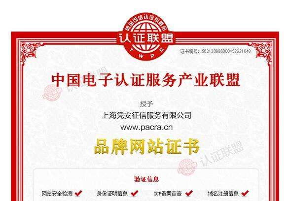 360实名网站认证
