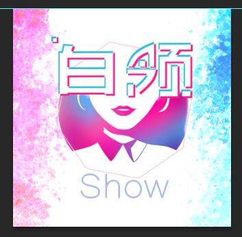 白领Show