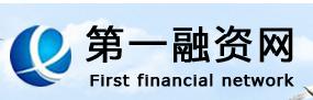 第一融资网