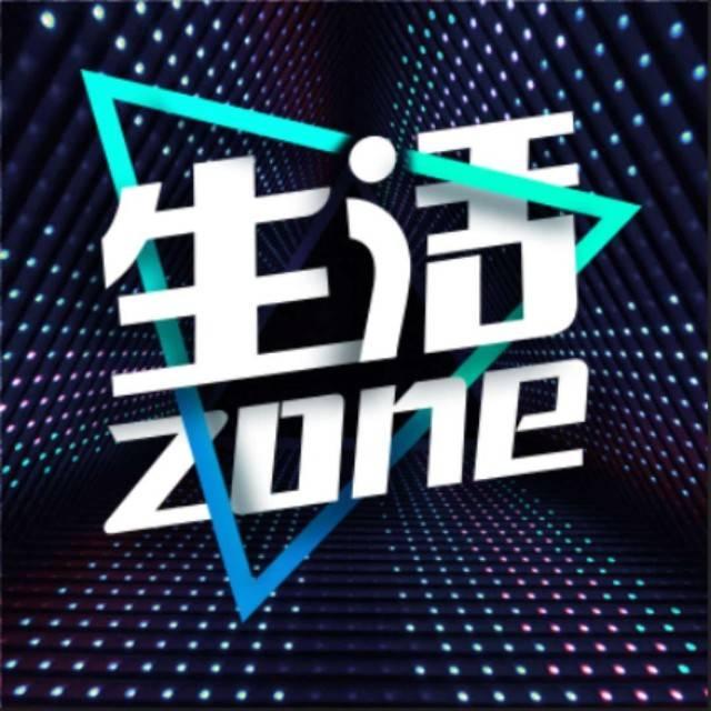 生活Zone