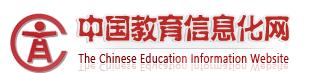 中国教育信息化网