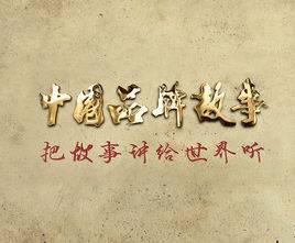 中国品牌故事