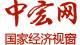 中宏网(中国宏观经济网)
