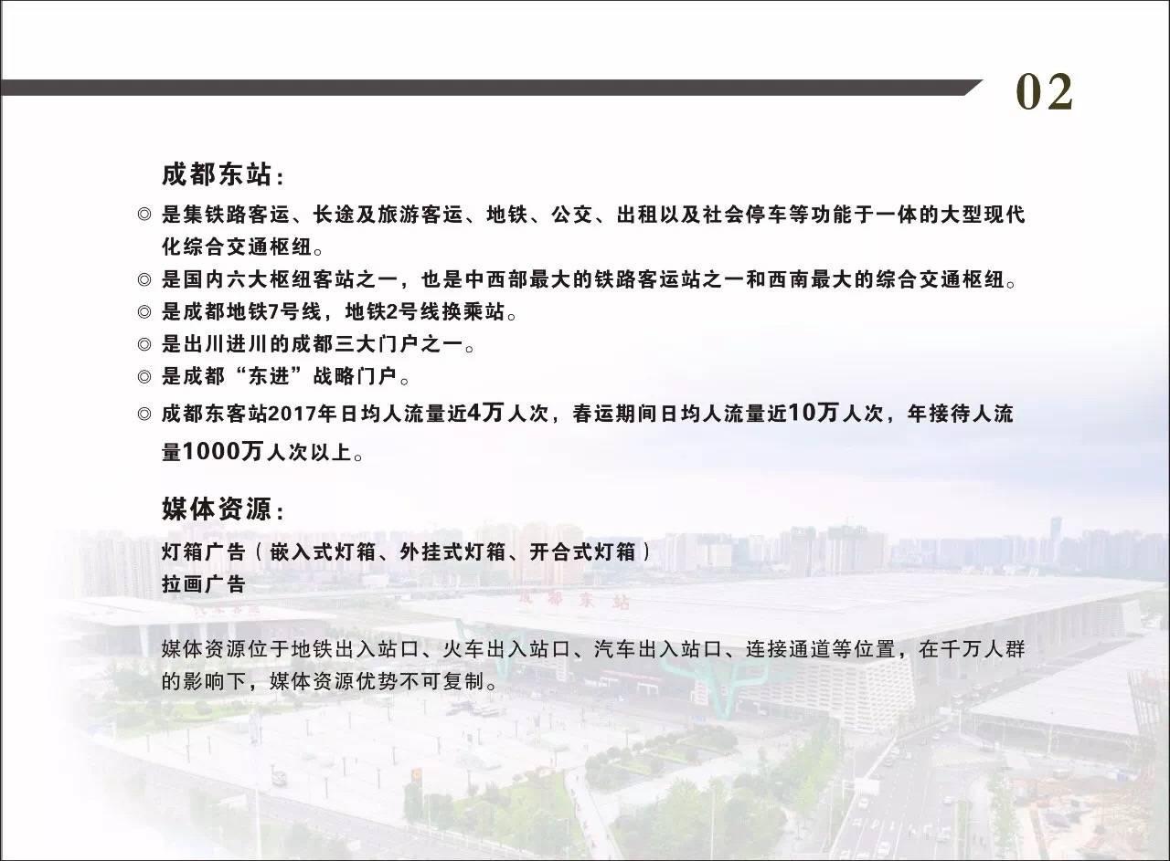 成都地铁高铁成都东站西广场外挂式灯箱