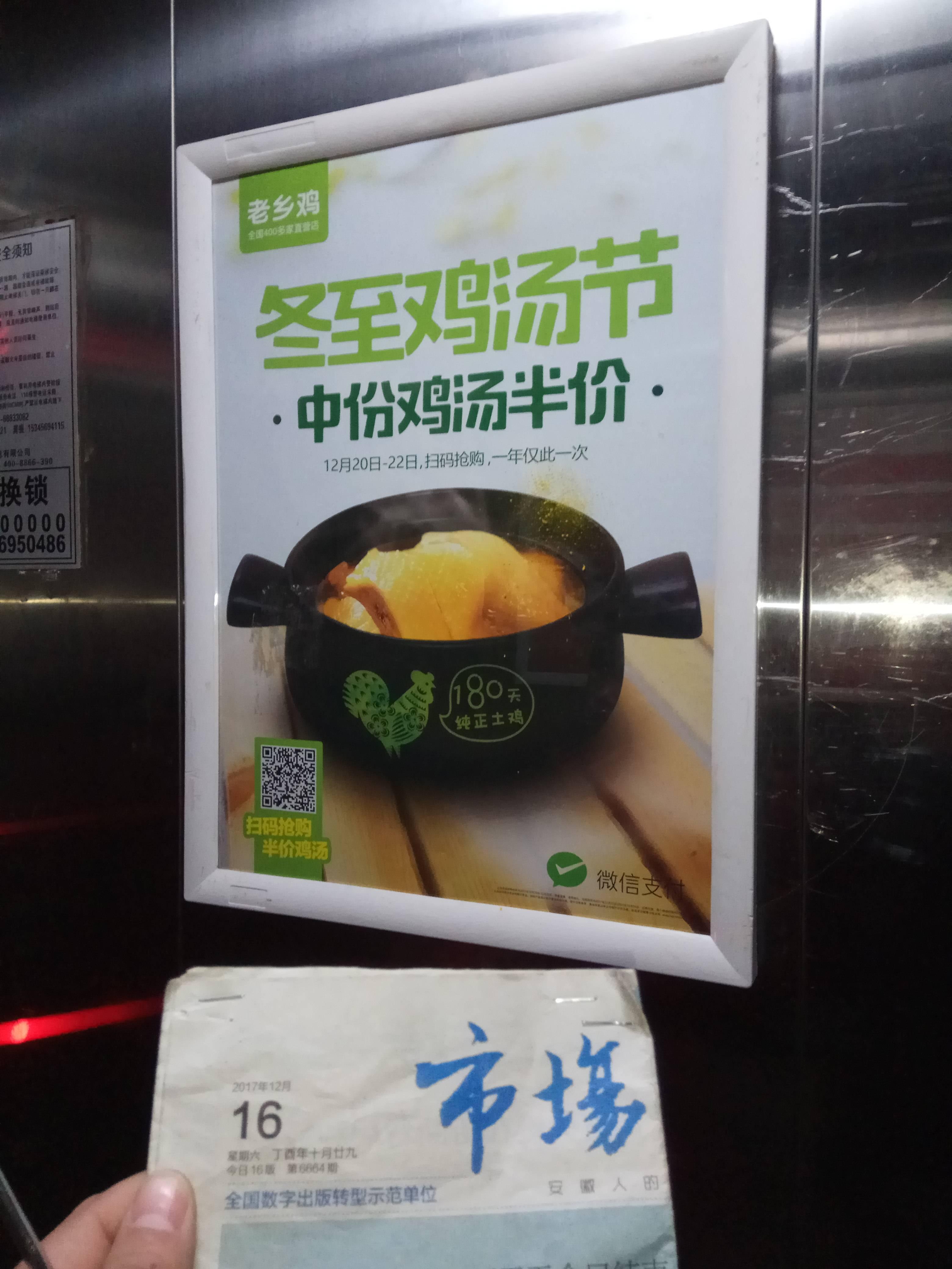 安徽电梯平面海报框架广告(100张起投)