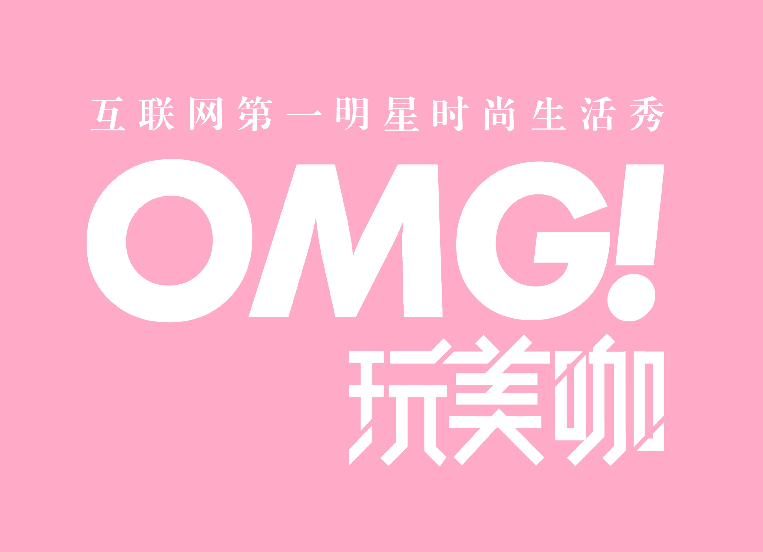 湖南卫视国际频道全新节目《OMG玩美咖》