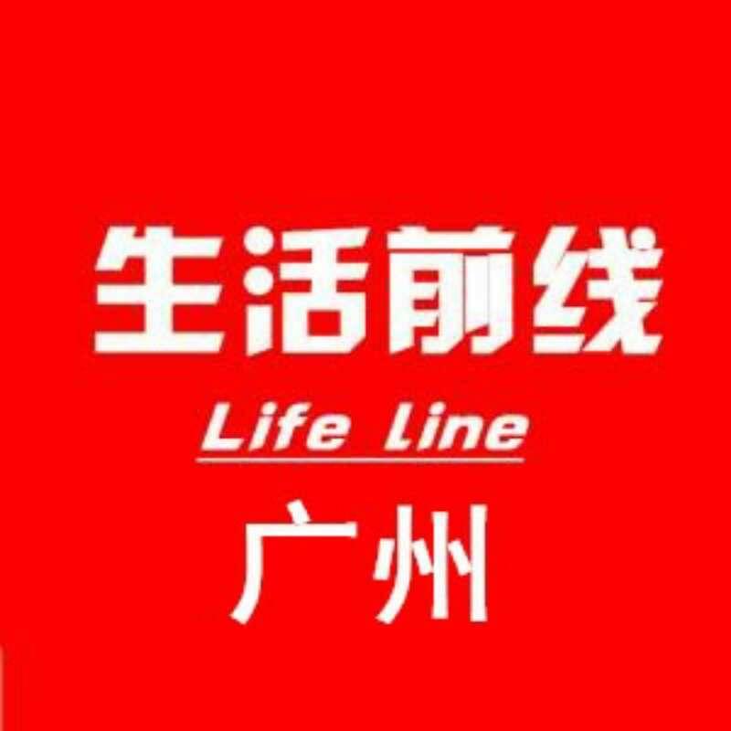 广州生活前线