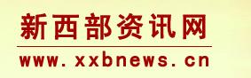 新西部资讯网
