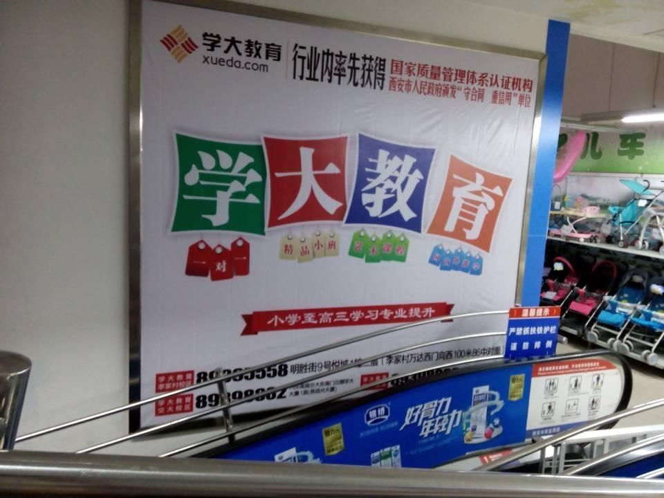 西安人人乐扶梯两侧大幅墙体广告