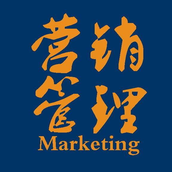 营销与管理