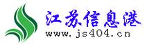 江苏信息港