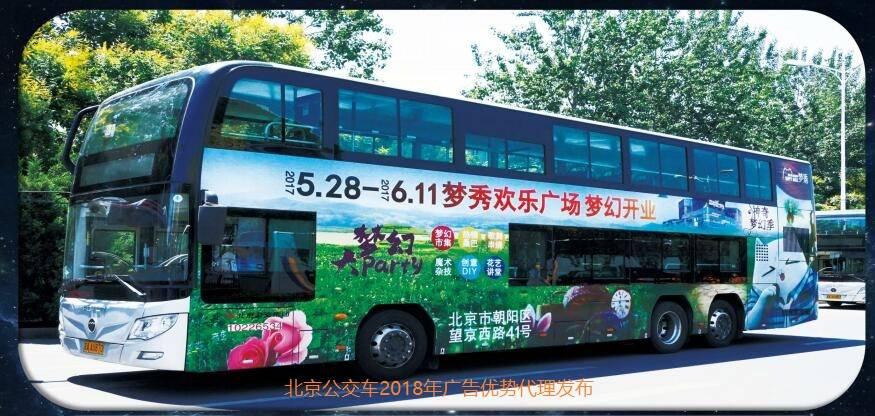 北京公交车身广告