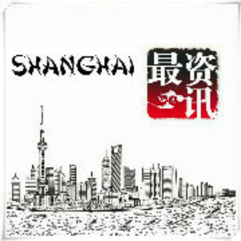上海今日资讯