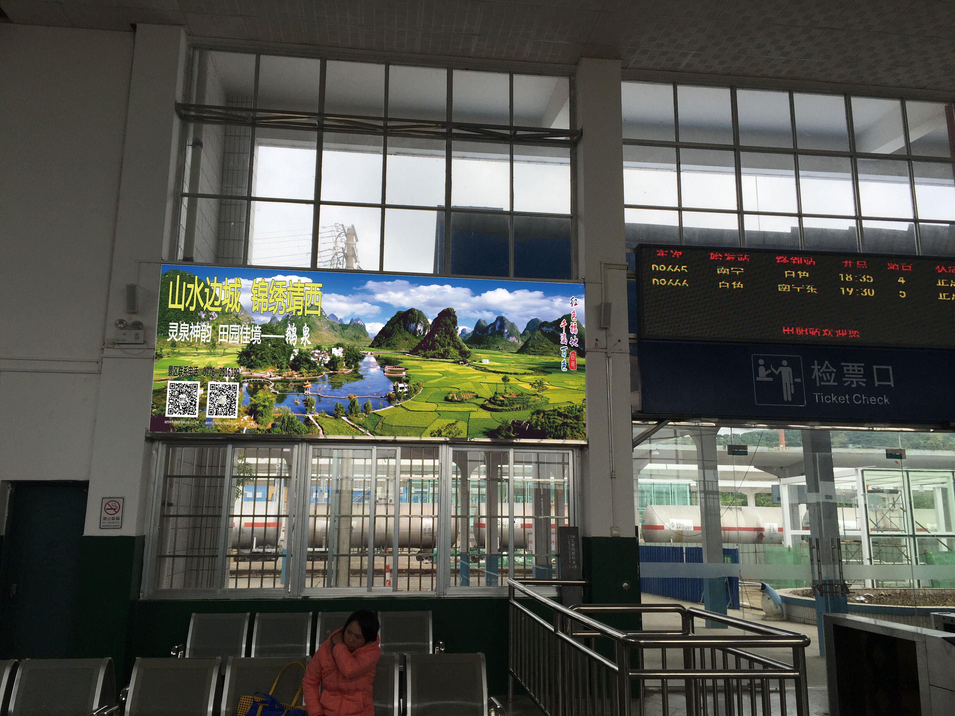 广西百色市田阳站火车站高铁站候车大厅媒体灯箱广告位