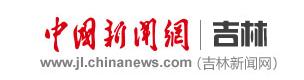 中国新闻-吉林