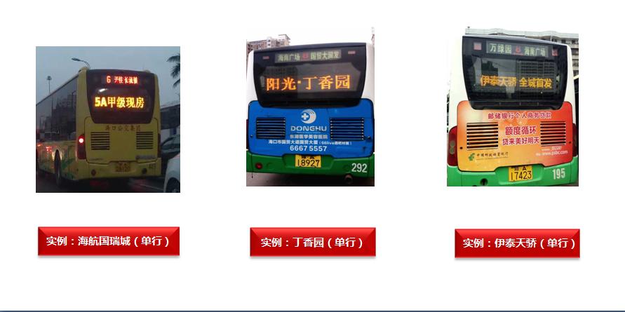 海南省海口市公交车尾LED广告