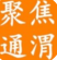 聚焦通渭县