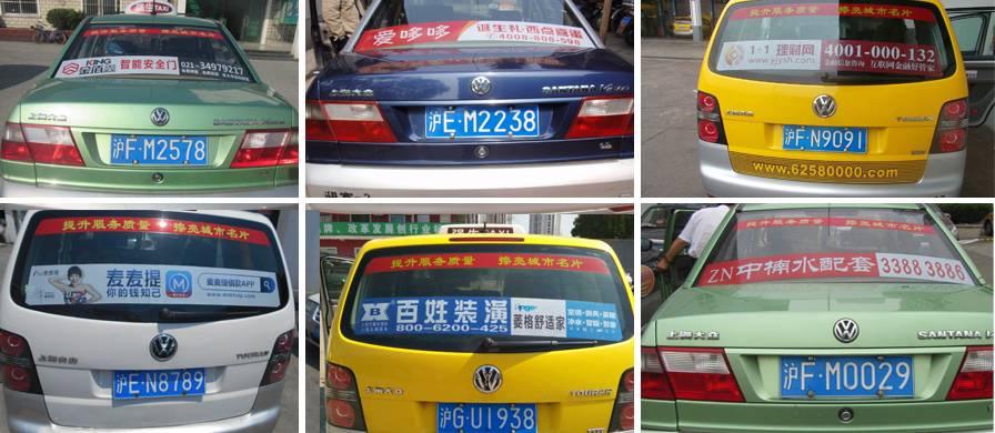 上海出租车广告-大众出租车广告