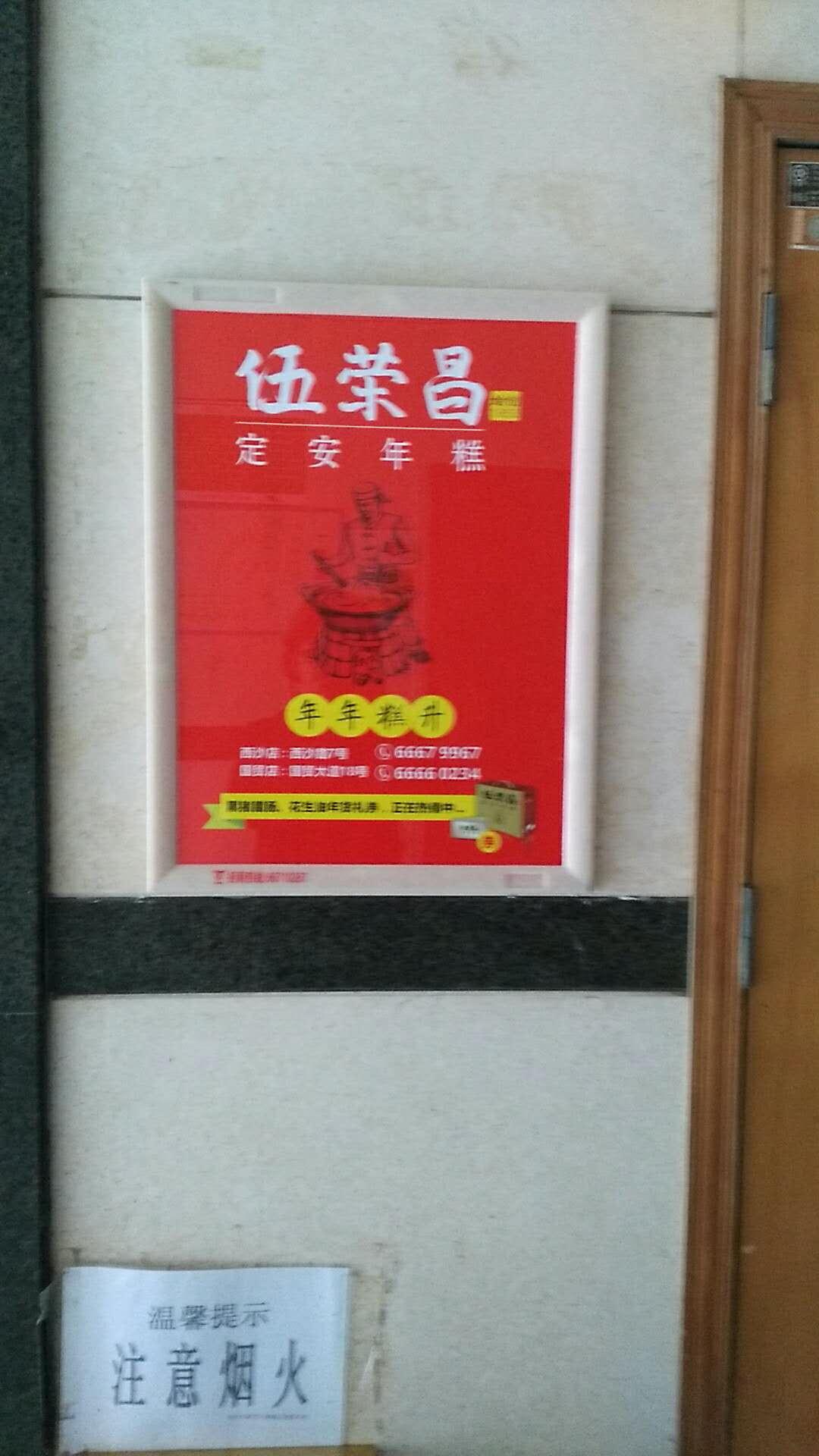 海南省海口市电梯广告