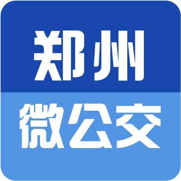 郑州微公交