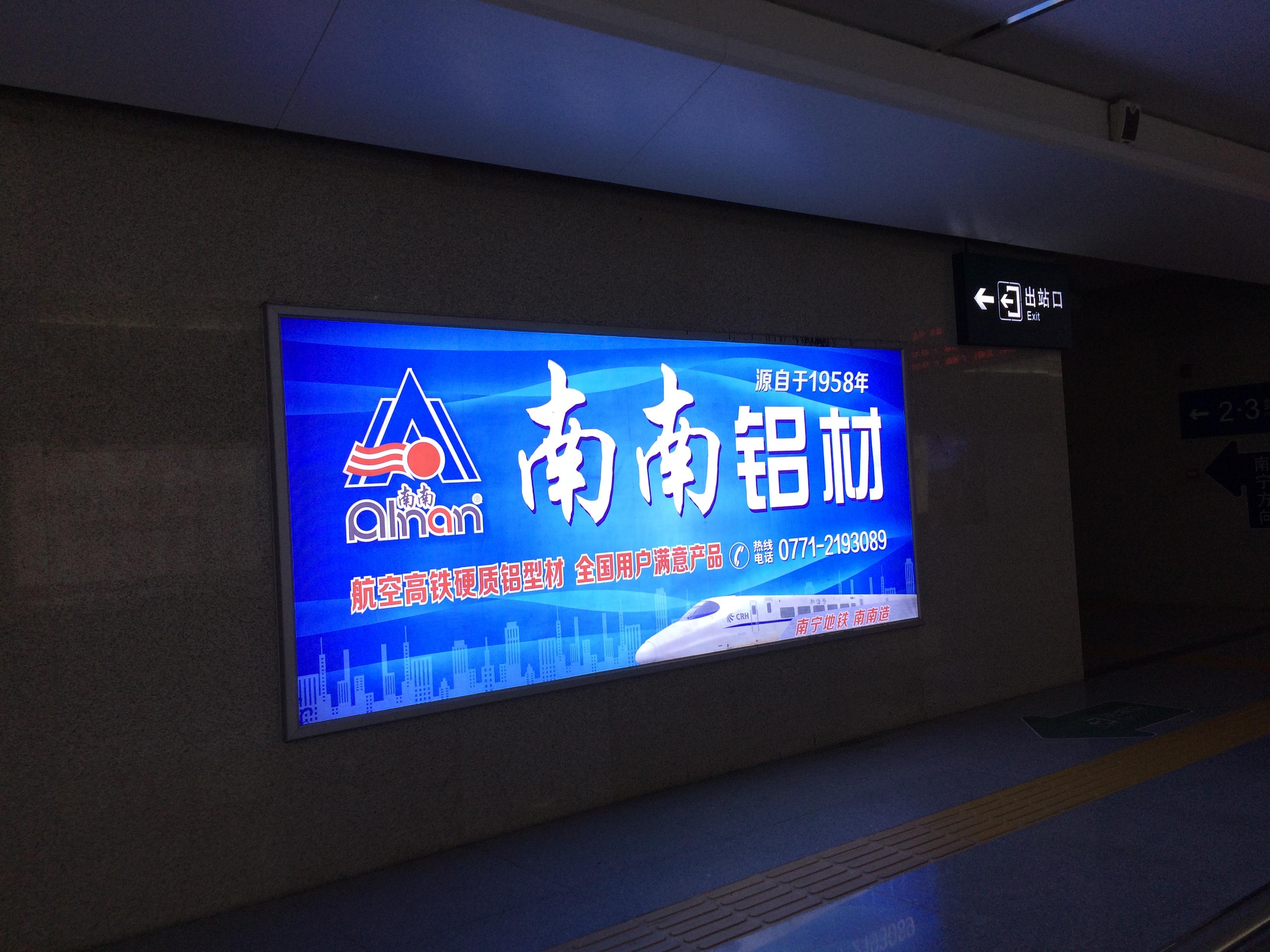 广西南宁市宾阳站火车站高铁站地下通道灯箱媒体广告位
