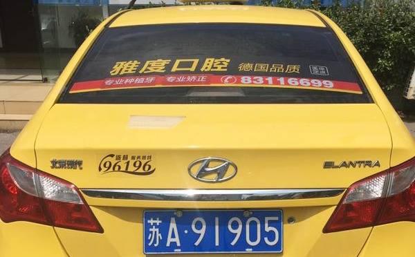南京出租车广告
