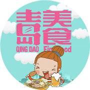 青岛美食生活