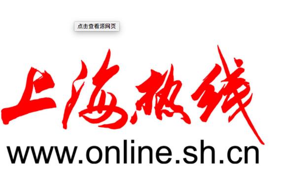 上海热线视物频道