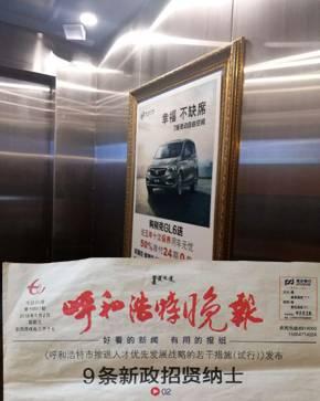 呼和浩特电梯框架广告(100框起)