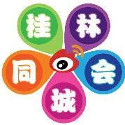 桂林同城会