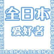全日本爱好者社区