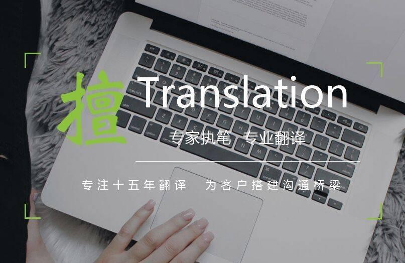 笔译服务(英语-中文 1000字以下)