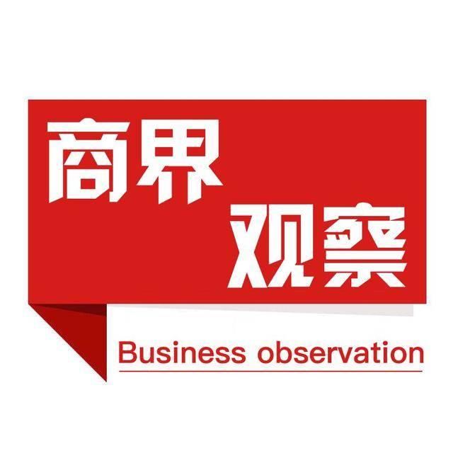 商界观察 (首页推荐)
