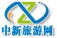 中新旅游网