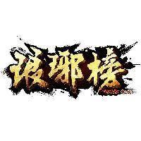 风云琅琊榜 (首页推荐)
