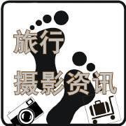 旅行摄影资讯