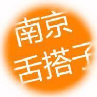 南京舌搭子