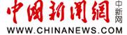 中国新闻网娱乐