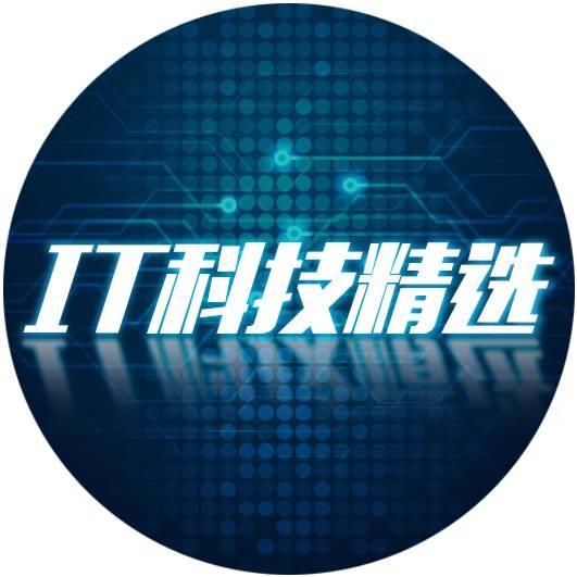 IT科技精选