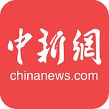 中国新闻网官方APP客户端--首...